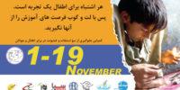 2014-afghanistan-wbrao