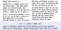 2014-nepal-youthinblackcap-flyer